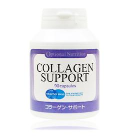 コラーゲン・サポート