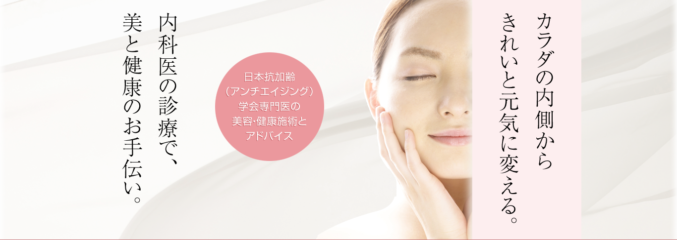 プラセンタ注射、にんにく注射など美容注射、アンチエイジングなら新宿の花園医院へトップ画像